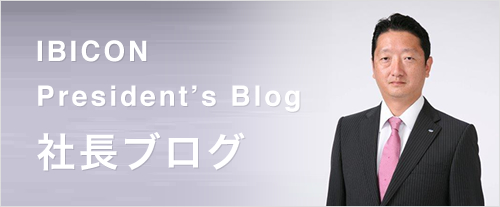 イビコン社長ブログ