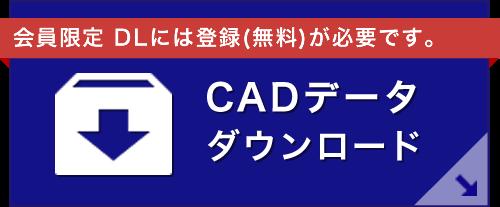CADデータダウンロード