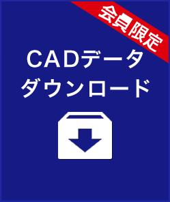 CADダウンロードサイトヘ